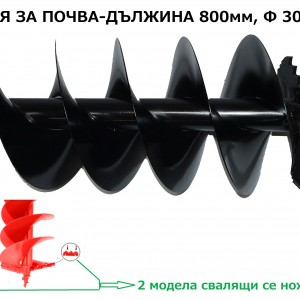 свредло-300-мм