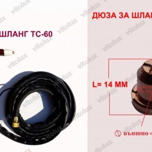 TC-60-N.jpg