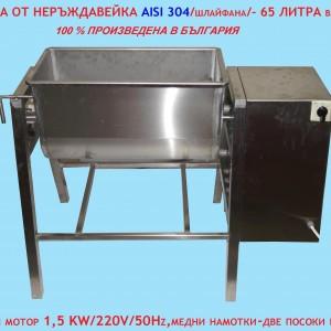 65-liters_mono