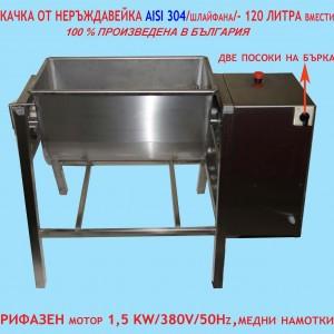 meat-mixer-120