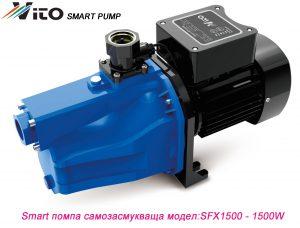 smart хидрофорна система